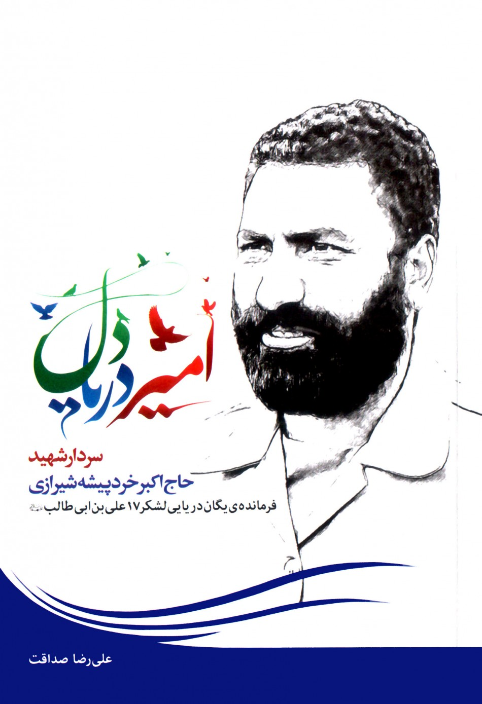 06 Amir Daryadel