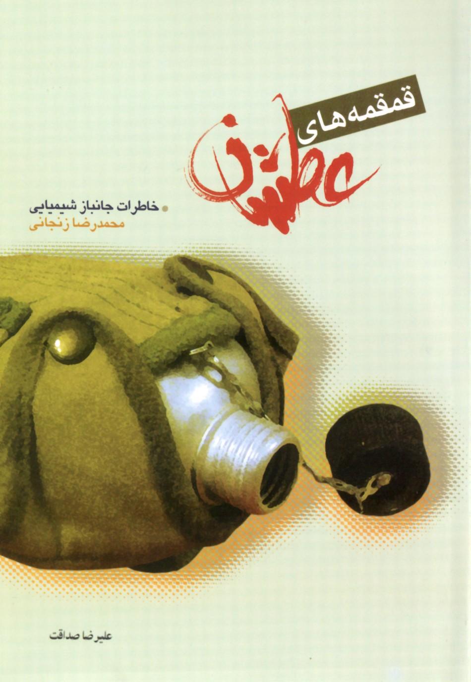 08 GhomGhomehaye Atshan